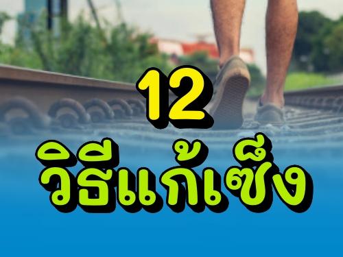 12 วิธีแก้เซ็ง