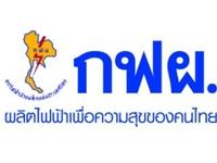 การไฟฟ้าฝ่ายผลิตแห่งประเทศไทย(กฟผ.) เปิดสอบบรรจุพนักงาน ประจำปี 2556 จำนวน 686 อัตรา1-31 มี.ค.2556