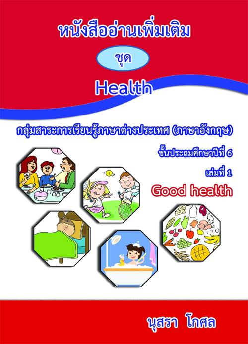 หนังสืออ่านเพิ่มเติมเรื่อง Health กลุ่มสาระการเรียนรู้ภาษาต่างประเทศ (ภาษาอังกฤษ) ชั้นประถมศึกษาศึกษาปีที่ 6 ผลงานครูนุสรา โกศล