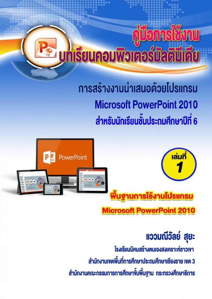 คู่มือการใช้งานบทเรียนคอมพิวเตอร์มัลติมีเดีย เรื่องการสร้างงานนาเสนอด้วยโปรแกรม Microsoft Powerpoint 2010 ผลงานครูแววมณีวัลย์ สุยะ