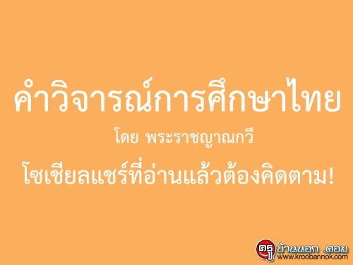 คำวิจารณ์การศึกษาไทย โดยพระราชญาณกวี โซเชียลแชร์ที่อ่านแล้วต้องคิดตาม