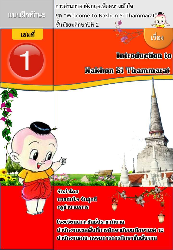 """แบบฝึกทักษะการอ่านภาษาอังกฤษเพื่อความเข้าใจ ชุด """"Welcome to Nakon Si Thammarat""""ผลงานครูสมใจ จันสุกสี"""