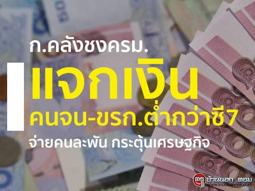 ก.คลังชงครม.แจกเงิน คนจน-ขรก.ต่ำกว่าซี7 จ่ายคนละพัน กระตุ้นเศรษฐกิจ