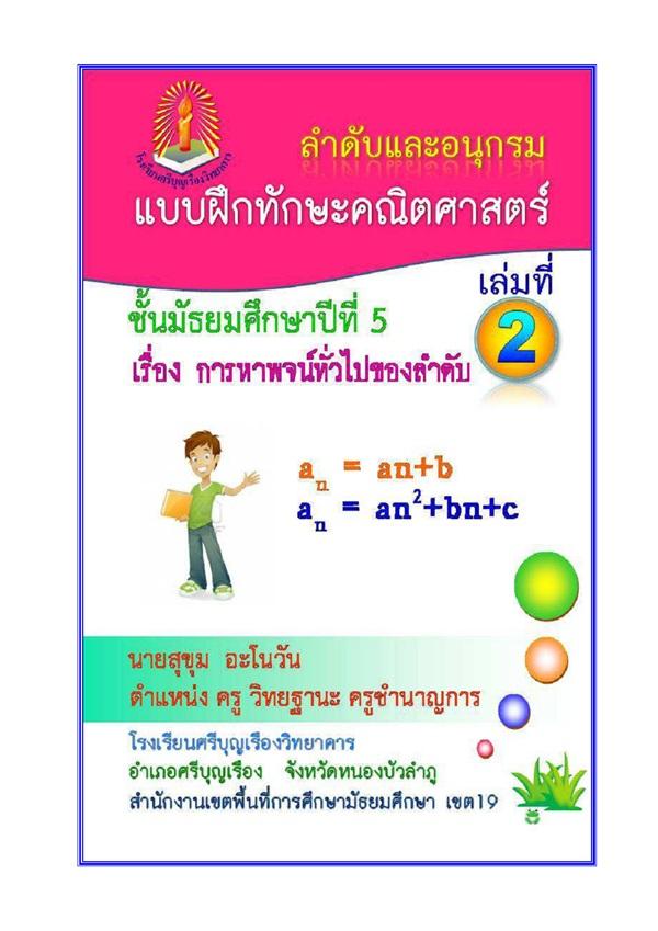 แบบฝึกทักษะคณิตศาสตร์ ลำดับและอนุกรม ม.5 ผลงานครูสุขุม อะโนวัน