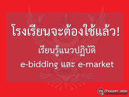 โรงเรียนจะต้องใช้แล้ว! เรียนรู้แนวปฏิบัติ e-bidding และ e-market
