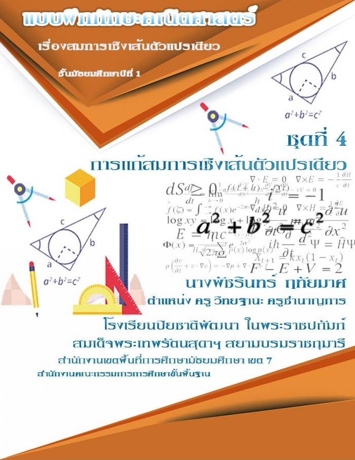 แบบฝึกทักษะคณิตศาสตร์ เรื่อง สมการเชิงเส้นตัวแปรเดียว ชุดที่ 4 การเก้สมการเชิงเส้นตัวแปรเดียว ผลงานครูพัชริยทร์  ฤทัยมาศ