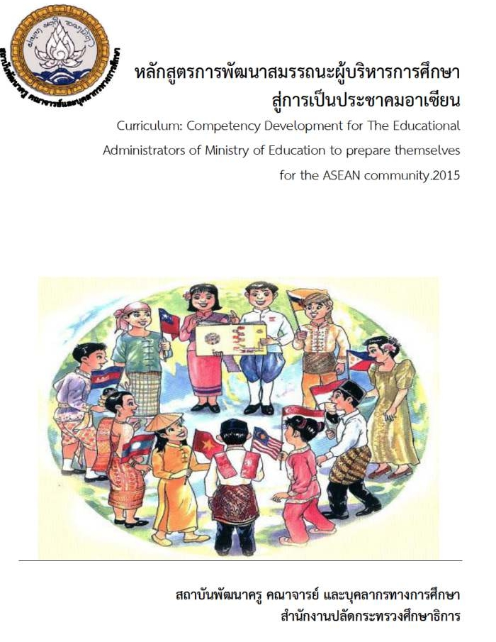 หลักสูตรการพัฒนาสมรรถนะผู้บริหารการศึกษา สู่การเป็นประชาคมอาเซียน ของ สถาบันพัฒนาครู คณาจารย์ และบุคลากรทางการศึกษา