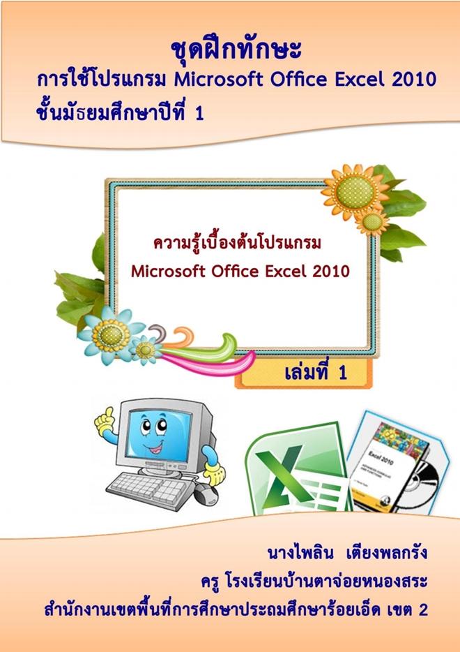 ชุดฝึกทักษะการใช้โปรแกรม Microsoft Office 2010 ชั้น ม.1 ครูไพลิน  เตียงพลกรัง