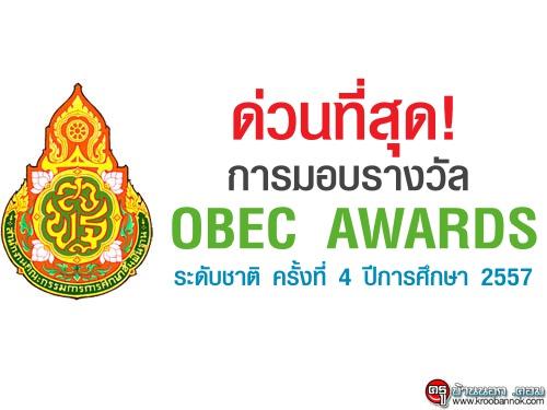 ด่วนที่สุด! การมอบรางวัล OBEC AWARDS ระดับชาติ ครั้งที่ 4 ประจำปีการศึกษา 2557