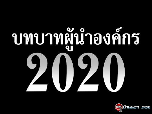 บทบาทผู้นำองค์กร 2020
