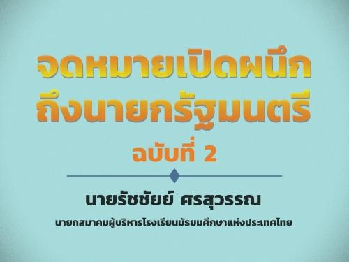 จดหมายเปิดผนึกถึงนายกรัฐมนตรี ฉบับที่ 2 : นายรัชชัยย์ ศรสุวรรณ นายกสมาคมผู้บริหารโรงเรียนมัธยมศึกษาแห่งประเทศไทย