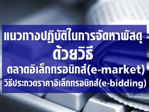 แนวทางปฏิบัติในการจัดหาพัสดุด้วยวิธี e - market และด้วยวิธี e-bidding