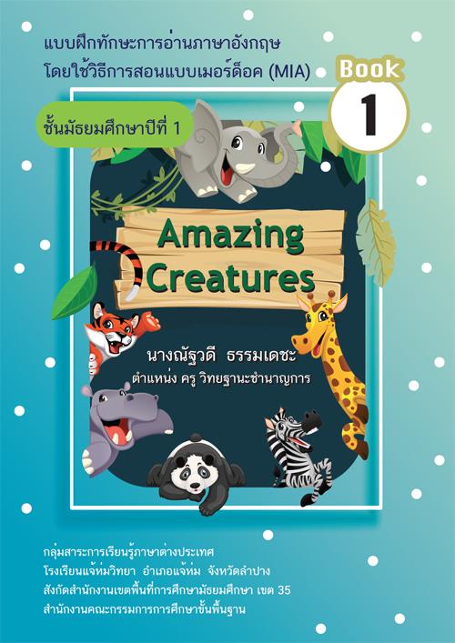 แบบฝึกทักษะการอ่านภาษาอังกฤษ โดยใช้วิธีการสอนแบบเมอร์ด็อค (MIA)เรื่อง Amazing Creatures ผลงานครูณัฐวดี ธรรมเดชะ