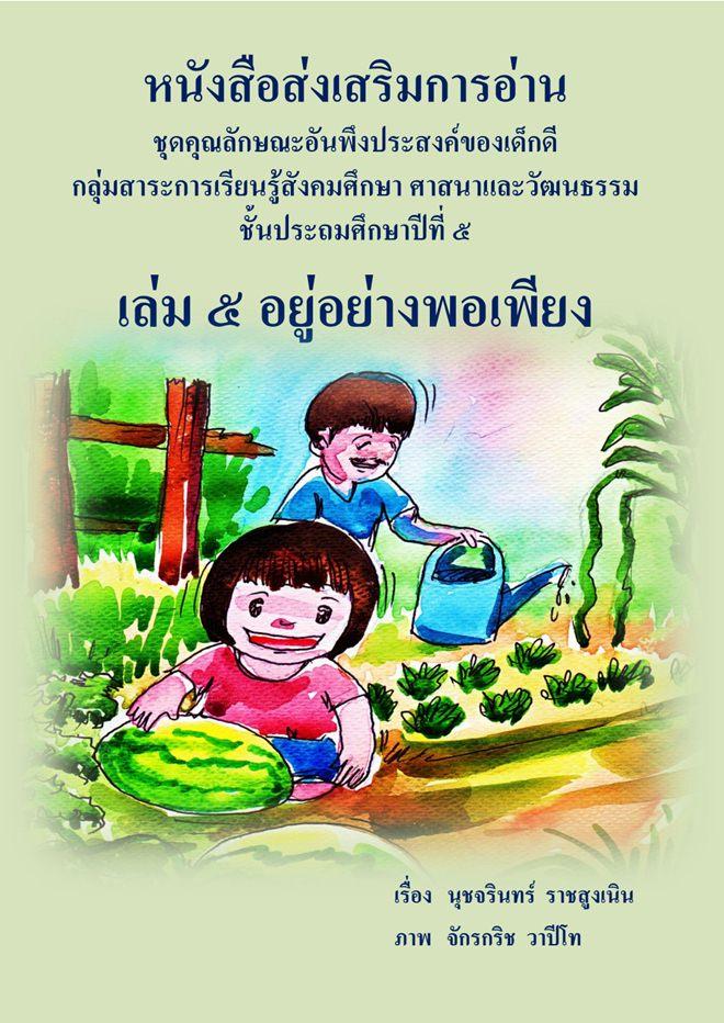 หนังสือส่งเสริมการอ่าน ชุดคุณลักษณะอันพึงประสงค์ของเด็กดี ป.5 ผลงานครูนุชจรินทร์  ราชสูงเนิน
