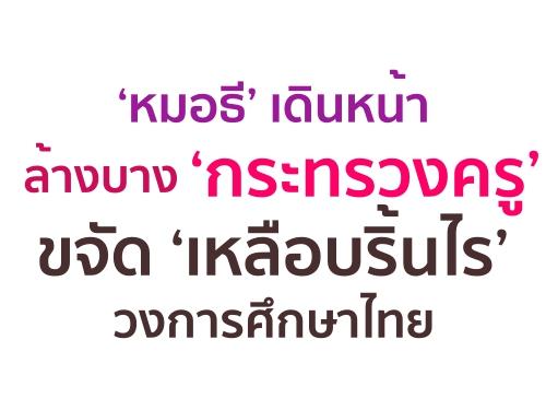 'หมอธี' เดินหน้าล้างบาง 'กระทรวงครู' ขจัด 'เหลือบริ้นไร' วงการศึกษาไทย
