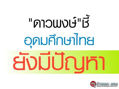 """""""ดาวพงษ์""""ชี้อุดมศึกษาไทยยังมีปัญหา"""
