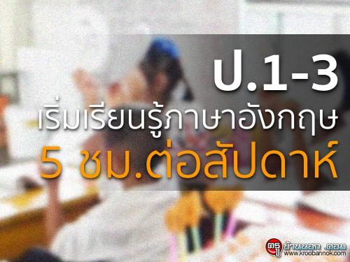 ป.1-3 เริ่มเรียนรู้ภาษาอังกฤษ 5 ชม.ต่อสัปดาห์