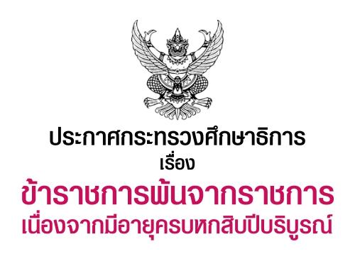 ประกาศกระทรวงศึกษาธิการ เรื่อง ข้าราชการพ้นจากราชการเนื่องจากมีอายุครบหกสิบปีบริบูรณ์