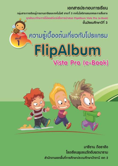 เอกสารประกอบการเรียน ชุดพัฒนาทักษะการใช้ซอฟต์แวร์เพื่อการนาเสนอ FlipAlbum Vista Pro (e-Book) ผลงานครูมารีซาน ดือราฮิง