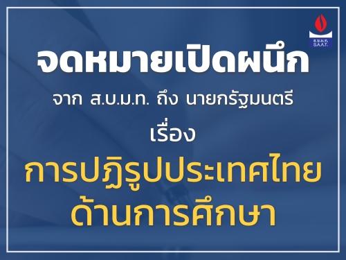 ส.บ.ม.ท.ทำจดหมายเปิดผนึกถึง นายกฯ เรื่อง การปฏิรูปประเทศไทยด้านการศึกษา