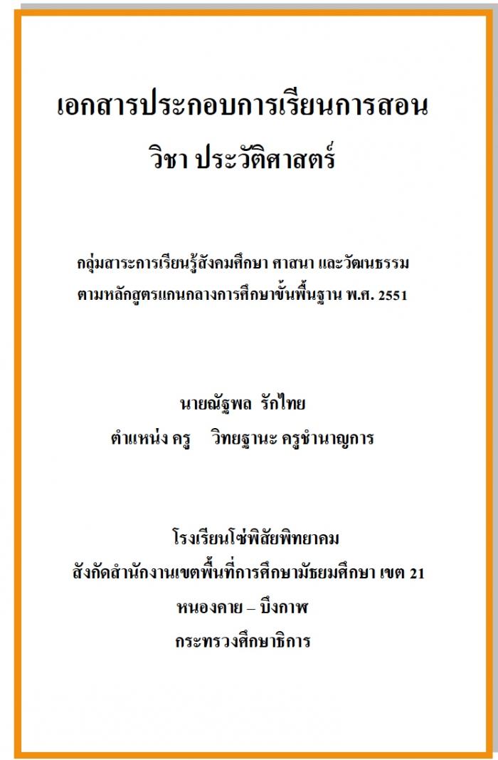 เอกสารประกอบการเรียนการสอน วิชา ประวัติศาสตร์ ระดับชั้นมัธยมศึกษาปีที่ 1 ผลงานครูณัฐพล  รักไทย