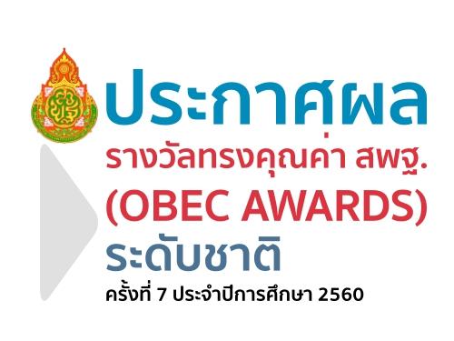 ประกาศผลรางวัลทรงคุณค่า สพฐ. (OBEC AWARDS) ระดับชาติ ครั้งที่ 7 ประจำปีการศึกษา 2560