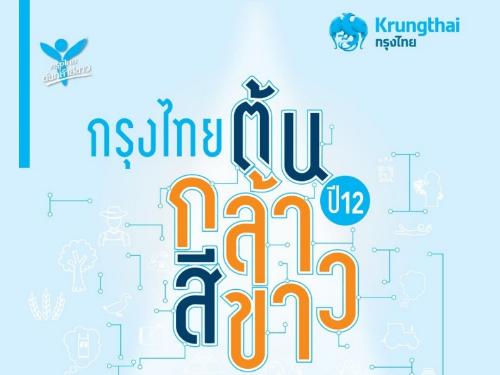 """กรุงไทย ต้นกล้าสีขาว"""" ปีที่ 12 ชวนเยาวชนสร้างสรรค์โครงงานพลิกฟื้นชุมชนด้วยเศรษฐกิจพอเพียง ชิงถ้วยพระราชทานสมเด็จพระเทพฯ พร้อมทุนการศึกษา 2.3 ล้าน"""