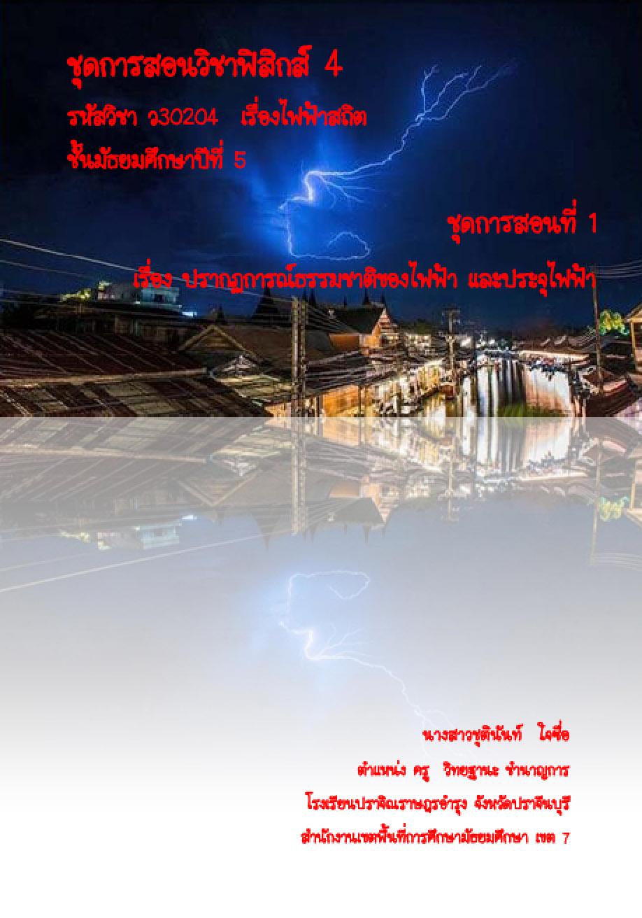 ชุดการสอนวิชาฟิสิกส์  เรื่องไฟฟ้าสถิต ผลงานครูชุตินันท์ ใจซื่อ