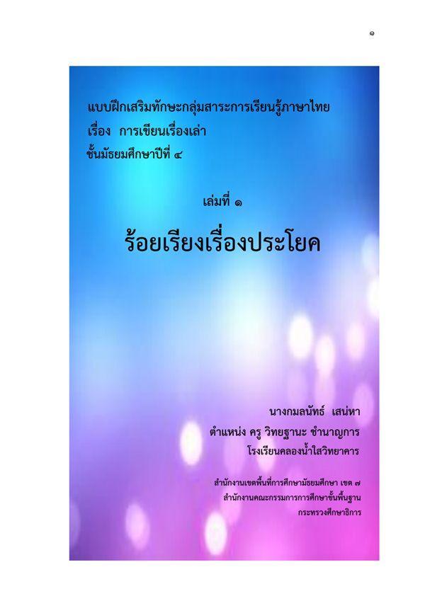แบบฝึกเสริมทักษะกลุ่มสาระการเรียนรู้ภาษาไทย ม.4 การเขียนเรื่องเล่า ผลงานครูกมลนัทธ์ เสน่หา