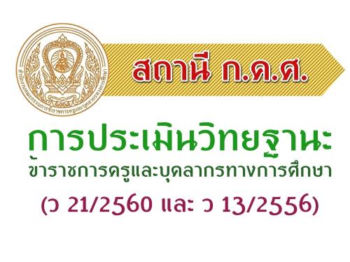 สถานี ก.ค.ศ. การประเมินวิทยฐานะข้าราชการครูและบุคลากรทางการศึกษา (ว 21/2560 และ ว 13/2556)