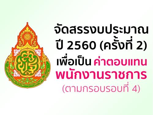 จัดสรรงบประมาณปี 2560 (ครั้งที่ 2) เพื่อเป็นค่าตอบแทนพนักงานราชการ (ตามกรอบรอบที่ 4)