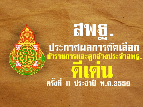 สพฐ.ประกาศผลการคัดเลือกข้าราชการและลูกจ้างประจำ สพฐ. ดีเด่น ครั้งที่11 ประจำปี พ.ศ.2559