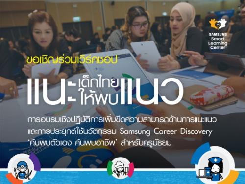 """ซัมซุงชวนครู ร่วมอบรมเชิงปฏิบัติการ """"แนะเด็กไทยให้พบแนว"""" พัฒนาครู สู่การแนะแนวรูปแบบใหม่"""