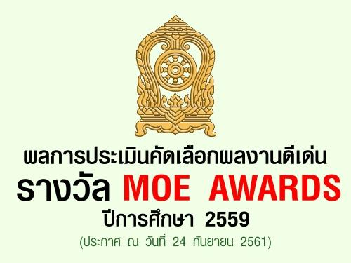 ผลการประเมินคัดเลือกผลงานดีเด่น รางวัล MOE AWARDS ปีการศึกษา 2559