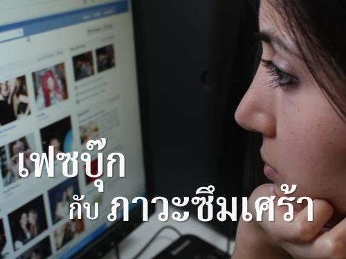 เรียนภาษาไทย-ติวO-NETสังคม : ปัญหาของชาวโซเชียล เฟซบุ๊กกับภาวะซึมเศร้า