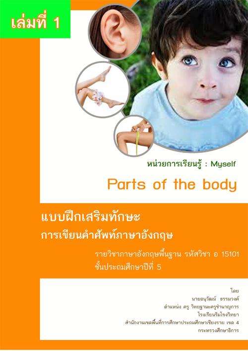 แบบฝึกเสริมทักษะการเขียนคำศัพท์ภาษาอังกฤษ สาหรับนักเรียนชั้นป.5 เล่มที่ 1 เรื่อง Parts of the body ผลงานครูอนุวัฒน์ ธรรมวงค์
