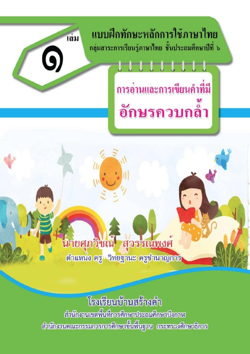 แบบฝึกทักษะหลักการใช้ภาษาไทย กลุ่มสาระการเรียนรู้ภาษาไทย ชั้นป.6 เรื่อง การอ่านและการเขียนคำที่มีอักษรควบกล้ำ ผลงานครูศุภวิชณ์ สุวรรณพงศ์