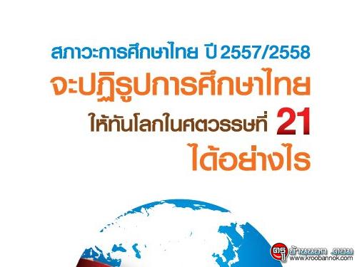 สภาวะการศึกษาไทย ปี 2557/2558 จะปฏิรูปการศึกษาไทยให้ทันโลกในศตวรรษที่ 21 ได้อย่างไร