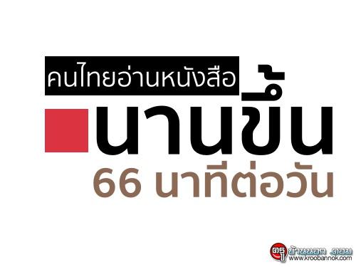 คนไทยอ่านหนังสือนานขึ้น 66 นาทีต่อวัน