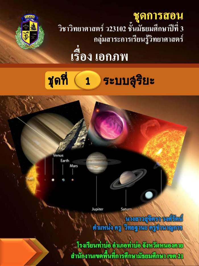 ชุดการการสอน วิชาวิทยาศาสตร์ รหัส ว23102 เรื่อง เอกภพ ผลงานครูสุจิตรา วงศ์รัตน์