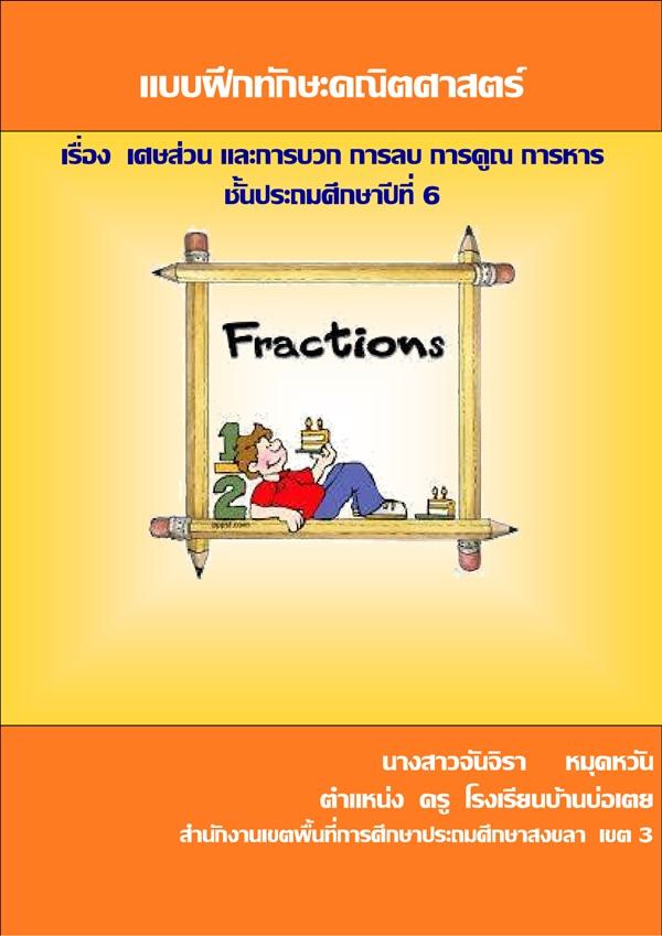 แบบฝึกทักษะคณิตศาสตร์ ป.6 เรื่อง เศษส่วน และการบวก การลบ การคูณ การหาร ผลงานครูจันจิรา หมุดหวัน