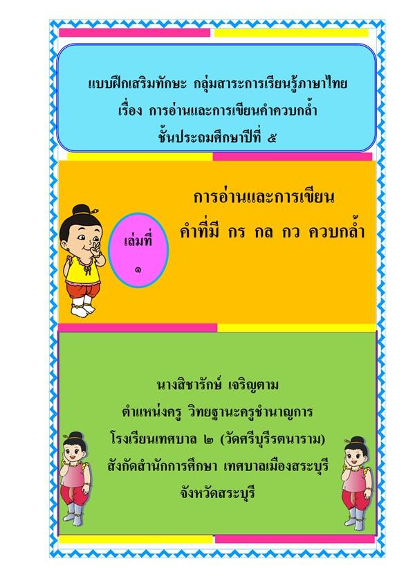 แบบฝึกเสริมทักษะ ภาษาไทย ป.5 เรื่อง การอ่านและการเขียนคำควบกล้ำ ผลงานครูสิชารักษ์ เจริญตาม