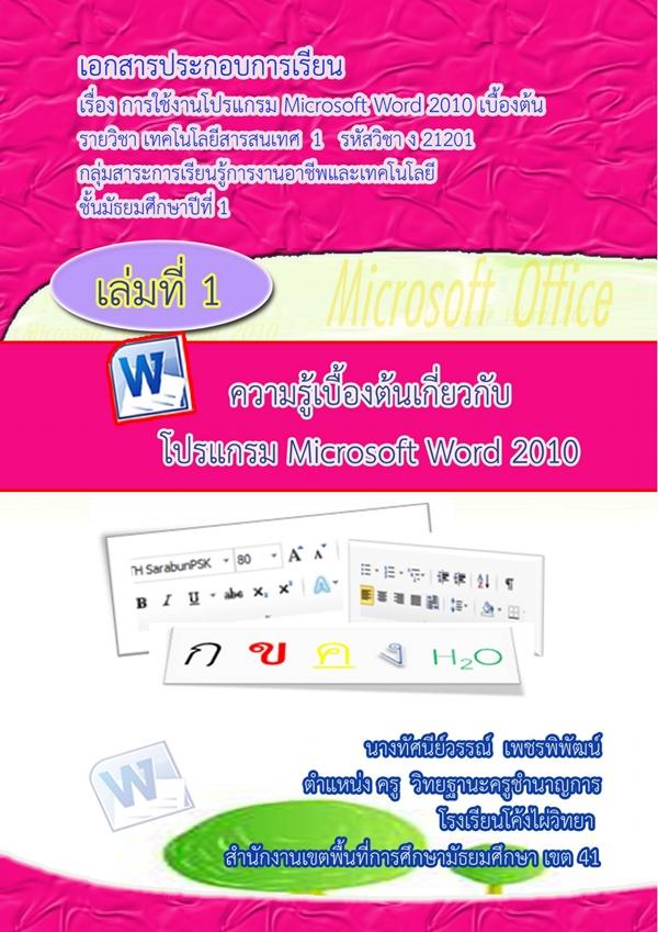 เอกสารประกอบการเรียน เรื่อง การใช้งานโปรแกรมMS Word 2010 เบื้องต้น ผลงานครูทัศนีย์วรรณ์ เพชรพิพัฒน์