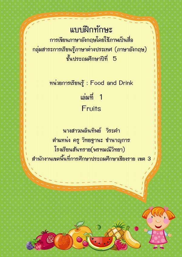 แบบฝึกทักษะการเขียนภาษาอังกฤษ ป.5 เรื่อง Fruits ผลงานครูเพลินทิพย์ วิระคำ