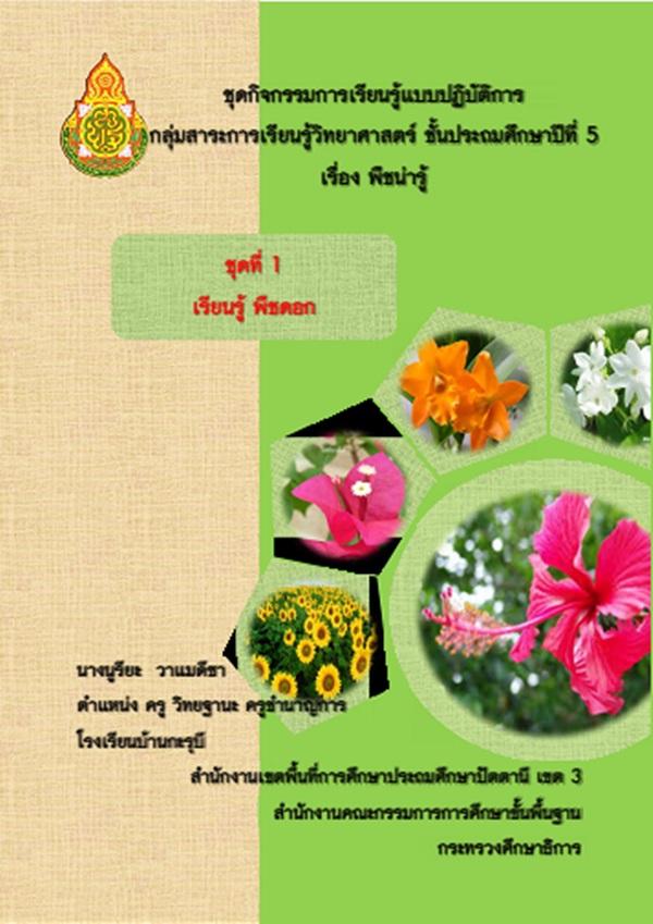 ชุดกิจกรรมการเรียนรู้แบบปฏิบัติการ เรื่อง พืชน่ารู้ ป.5 ผลงานครูนูรียะ วาแมดีซา