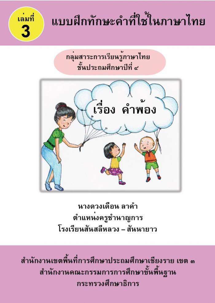 แบบฝึกทักษะคำที่ใช้ในภาษาไทย เล่มที่ 3 คำพ้อง ผลงานครูดวงเดือน ลาคำ