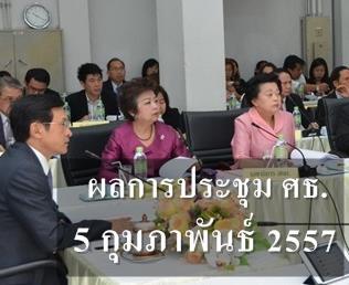 ผลการประชุมกระทรวงศึกษาธิการ ครั้งที่ 2/2557 เมื่อวันที่ 5 กุมภาพันธ์ 2557