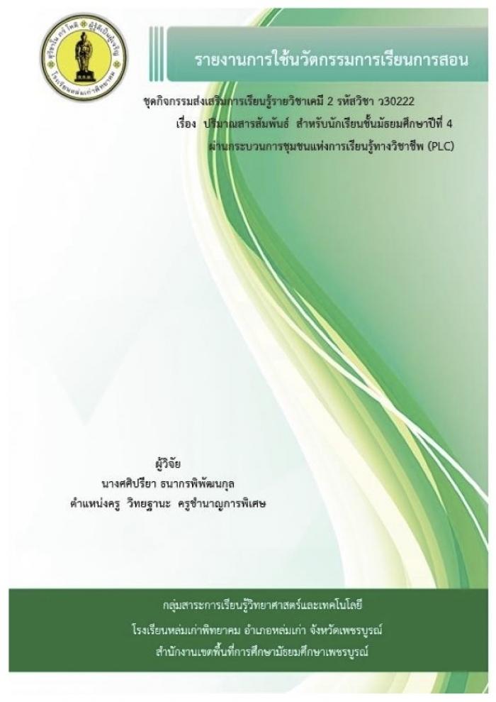 รายงานการใช้นวัตกรรมการสอน ชุดกิจกรรมส่งเสริมการเรียนรู้รายวิชาเคมี 2 รหัสวิชา ว30222  เรื่อง  ปริมาณสารสัมพันธ์ ผลงานครูศศิปรียา ธนากรพิพัฒนกุล