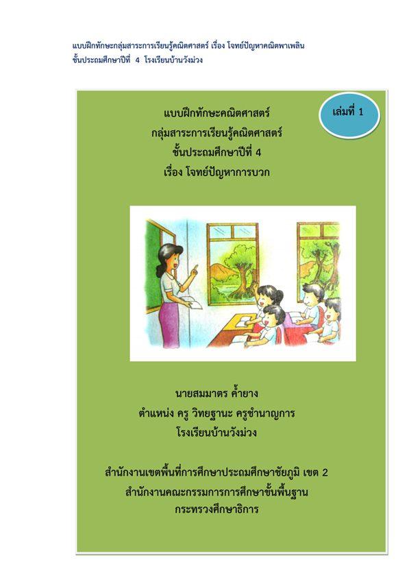 แบบฝึกทักษะคณิตศาสตร์ ป.4 เรื่อง โจทย์ปัญหาการบวก ผลงานครูสมมาตร ค้ำยาง