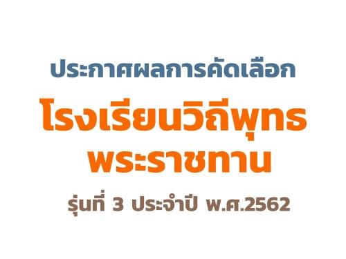 ประกาศผลการคัดเลือกโรงเรียนวิถีพุทธพระราชทาน รุ่นที่ 3 ประจำปี พ.ศ.2562